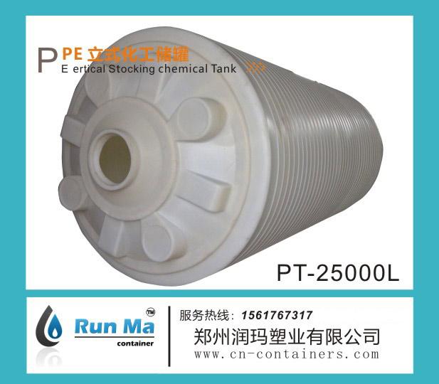 25吨 PE塑料化工储罐