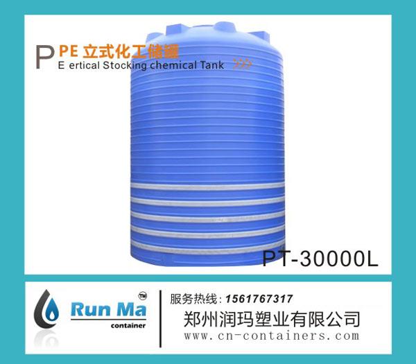 30吨 PE塑料化工储罐