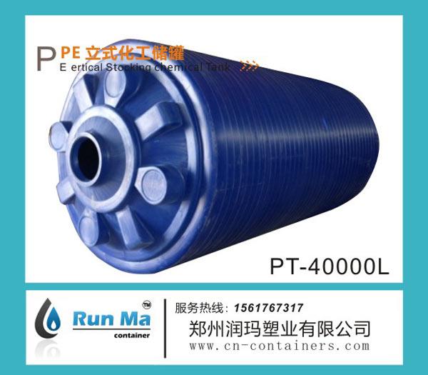 40吨 PE塑料化工储罐