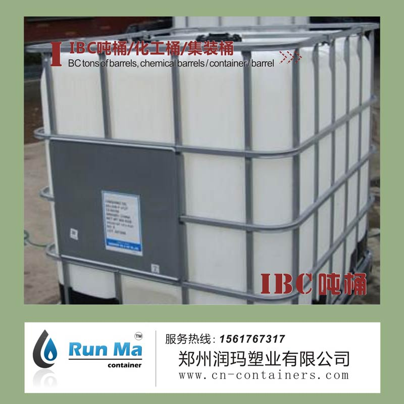 IBC化工集装吨桶
