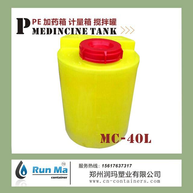 圆形 40L加药箱/溶药箱