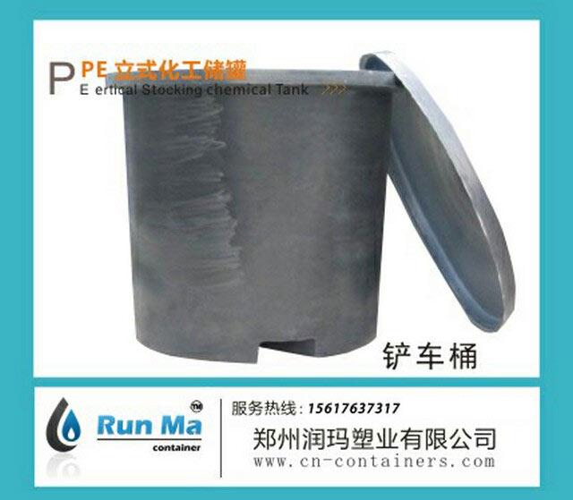 圆形(PE)铲车桶