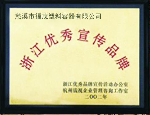 浙江优秀宣传品牌